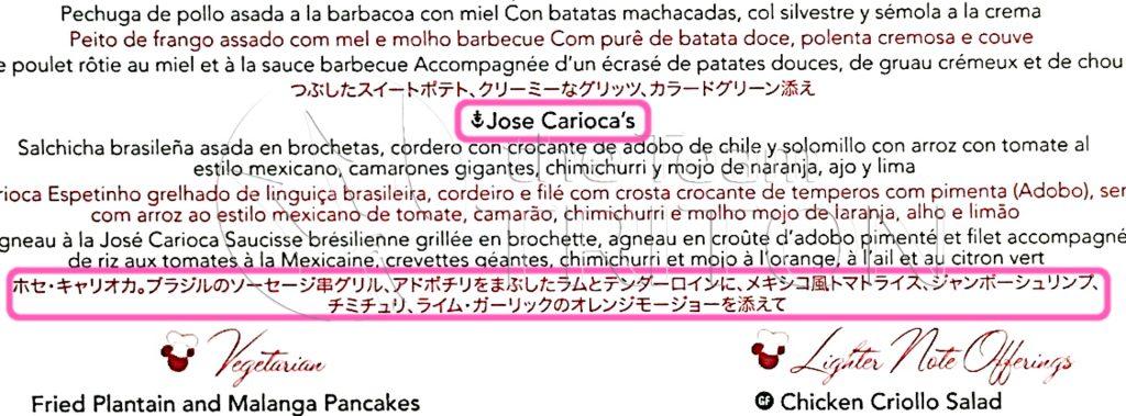 cariocas-menu-jose-cariocas