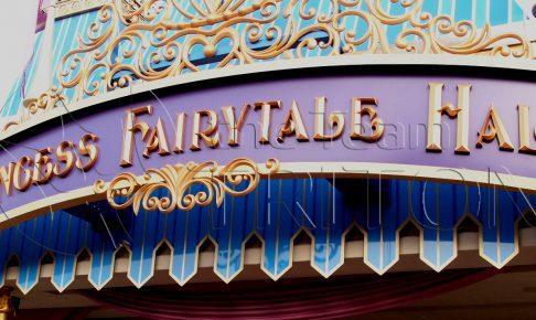 MK-princess-fairytale-hall-eyecatch-001