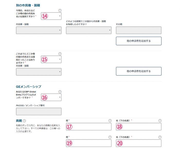 New-Application-02-Aplicant-Information-citizenship-parents-001